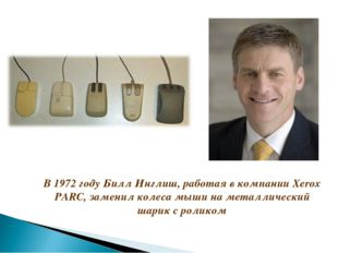 В 1972 году Билл Инглиш, работая в компании Xerox PARC, заменил колеса мыши н