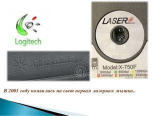 В 2001 году появилась на свет первая лазерная мышка..