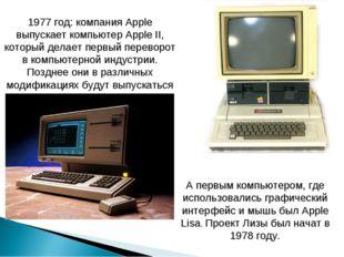 1977 год: компания Apple выпускает компьютер Apple II, который делает первый