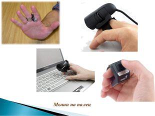 Мыши на палец