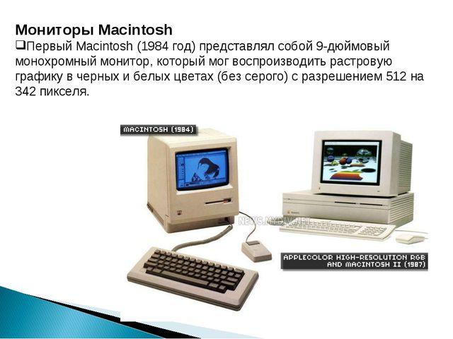 Мониторы Macintosh Первый Macintosh (1984 год) представлял собой 9-дюймовый м...