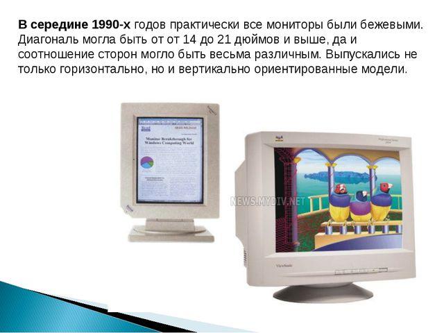 В середине 1990-х годов практически все мониторы были бежевыми. Диагональ мог...