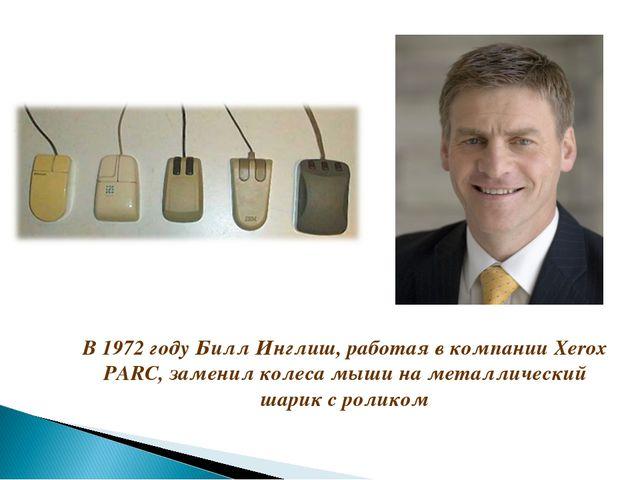 В 1972 году Билл Инглиш, работая в компании Xerox PARC, заменил колеса мыши н...