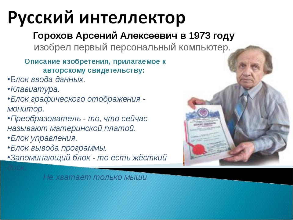 Горохов Арсений Алексеевич в 1973 году изобрел первый персональный компьютер....