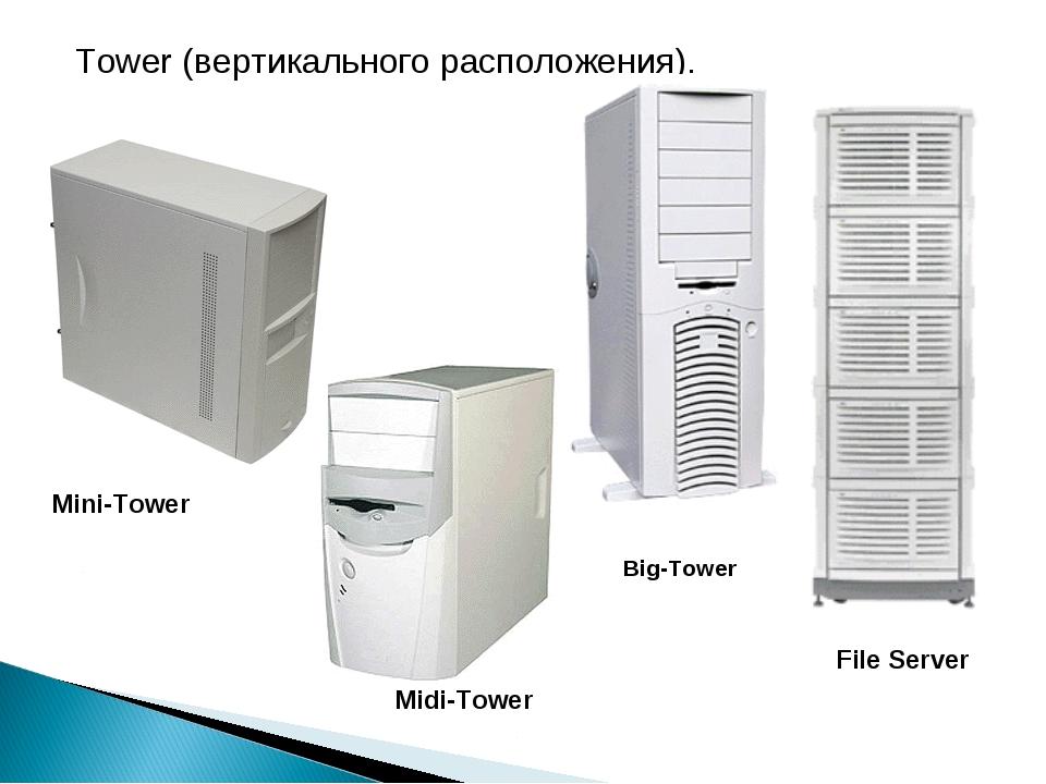 Tower (вертикального расположения). Mini-Tower Midi-Tower Big-Tower File Server