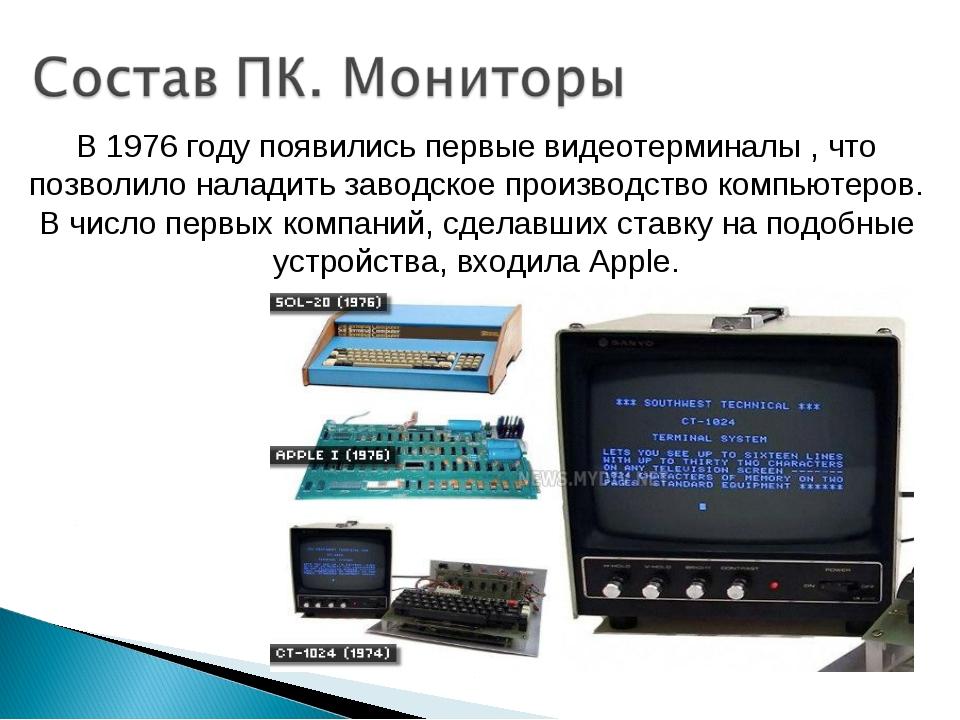 В 1976 году появились первые видеотерминалы , что позволило наладить заводско...