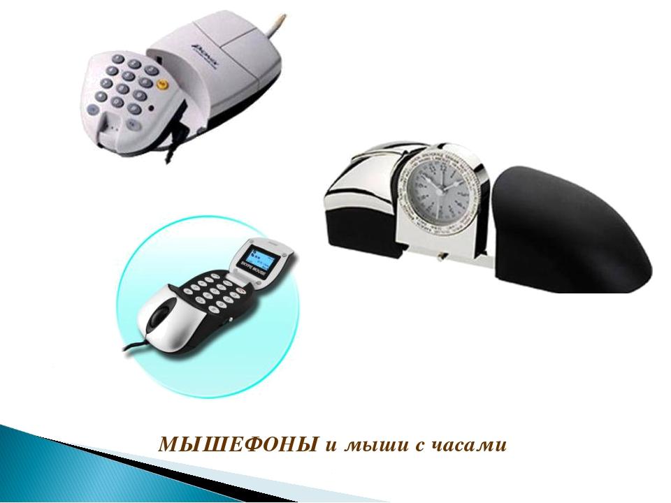 МЫШЕФОНЫ и мыши с часами