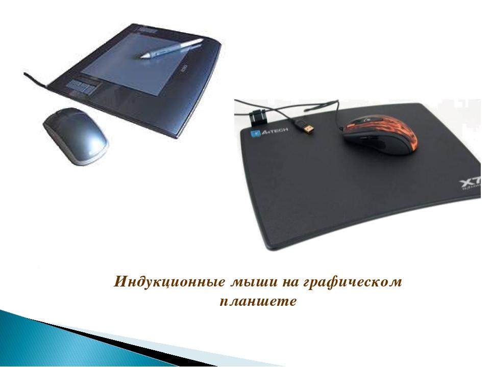 Индукционные мыши на графическом планшете
