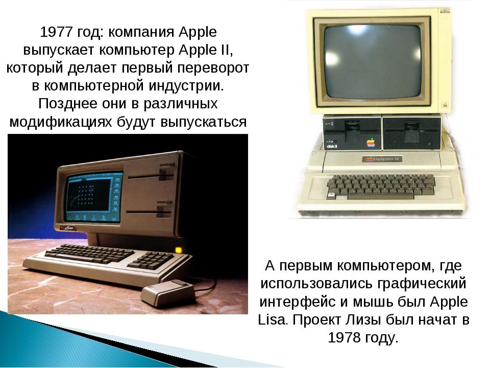 1977 год: компания Apple выпускает компьютер Apple II, который делает первый...