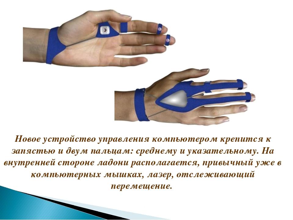 Новое устройство управления компьютером крепится к запястью и двум пальцам: с...