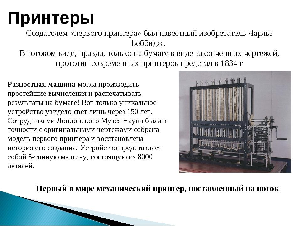 Принтеры Создателем «первого принтера» был известный изобретатель Чарльз Бебб...