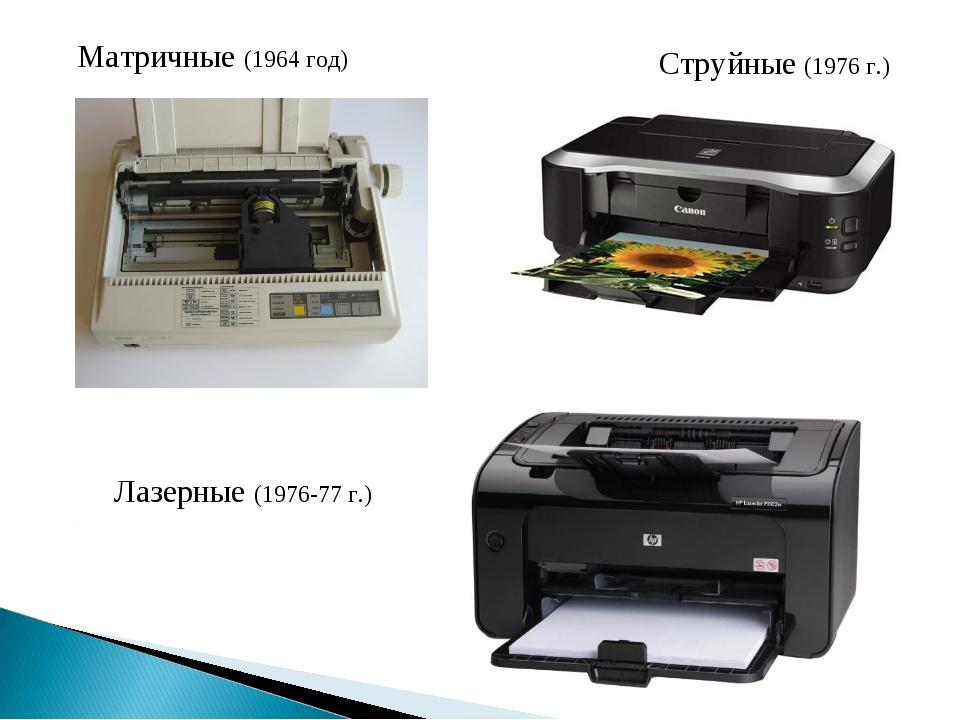 Матричные (1964 год) Струйные (1976 г.) Лазерные (1976-77 г.)
