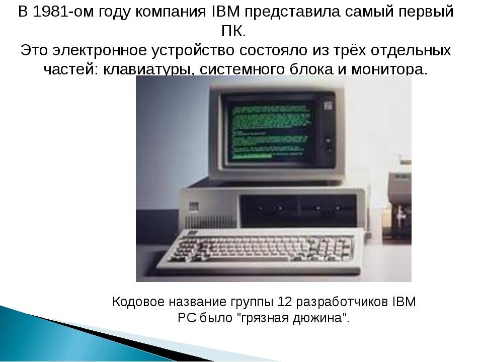 В 1981-ом году компания IBM представила самый первый ПК. Это электронное устр...