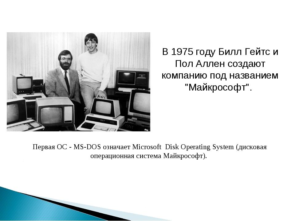 """В 1975 году Билл Гейтс и Пол Аллен создают компанию под названием """"Майкрософт..."""