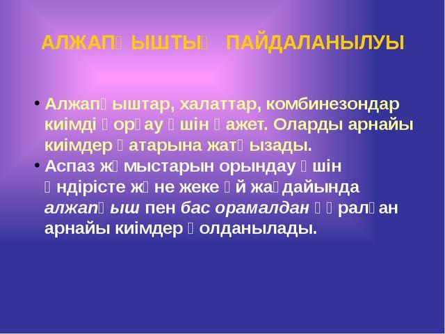 АЛЖАПҚЫШТЫҢ ПАЙДАЛАНЫЛУЫ Алжапқыштар, халаттар, комбинезондар киімді қорғау ү...