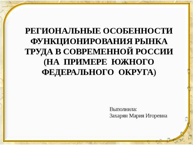 РЕГИОНАЛЬНЫЕ ОСОБЕННОСТИ ФУНКЦИОНИРОВАНИЯ РЫНКА ТРУДА В СОВРЕМЕННОЙ РОССИИ (Н...