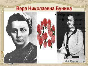 Вера Николаевна Бунина