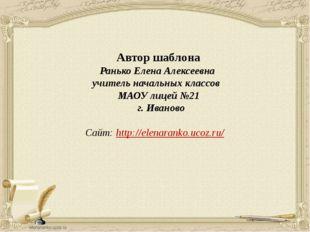 Автор шаблона Ранько Елена Алексеевна учитель начальных классов МАОУ лицей №2