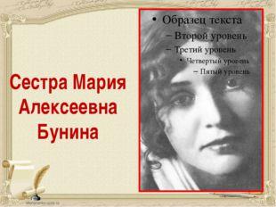 Сестра Мария Алексеевна Бунина