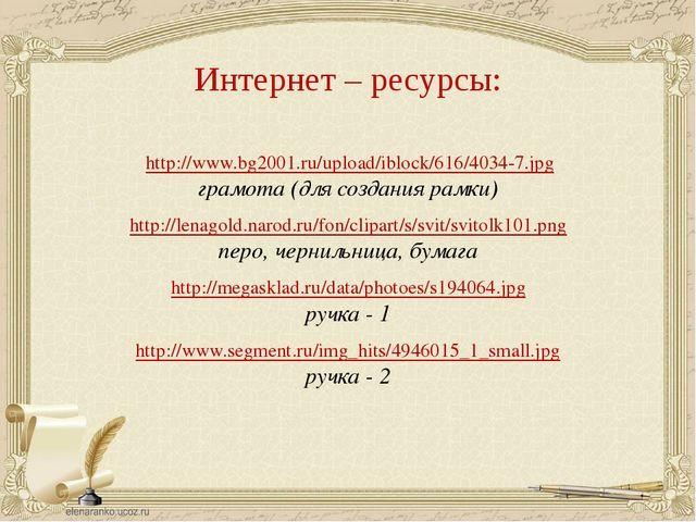 http://www.bg2001.ru/upload/iblock/616/4034-7.jpg грамота (для создания рамк...