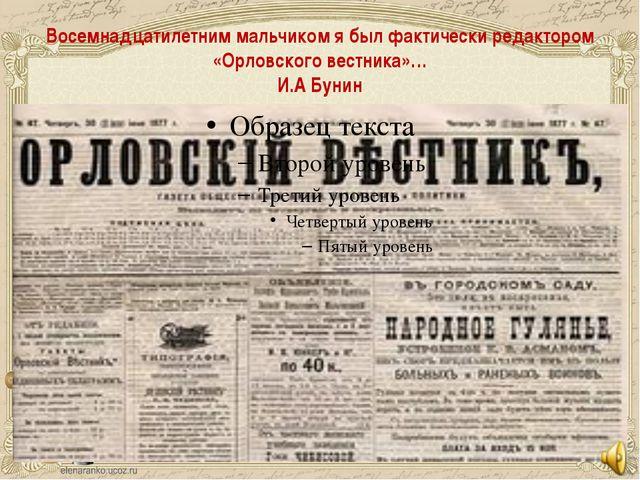 Восемнадцатилетним мальчиком я был фактически редактором «Орловского вестника...