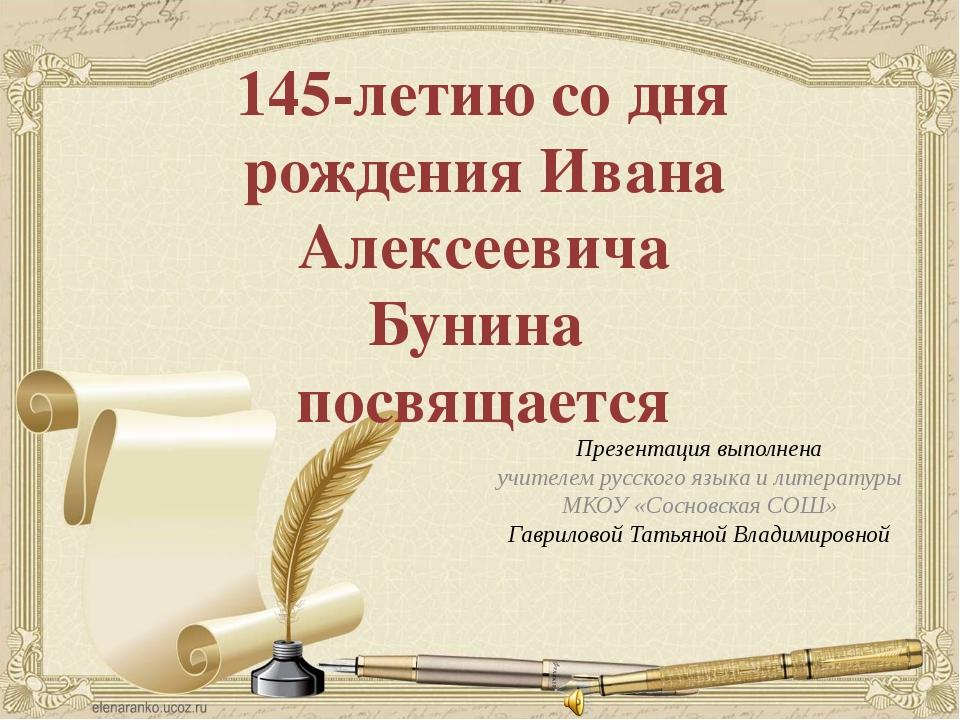 145-летию со дня рождения Ивана Алексеевича Бунина посвящается Презентация вы...