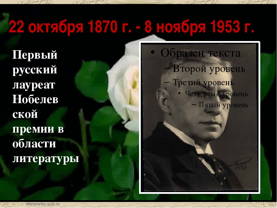 22 октября 1870 г. - 8 ноября 1953 г. Первый русский лауреат Нобелев ской пре...