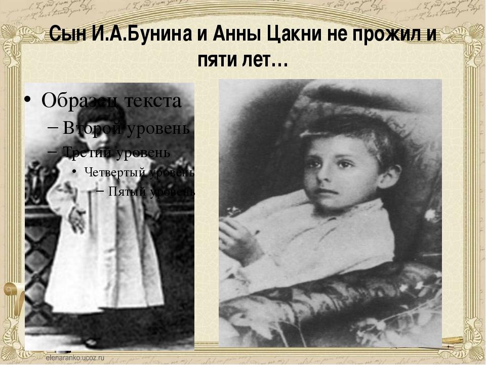 Сын И.А.Бунина и Анны Цакни не прожил и пяти лет…
