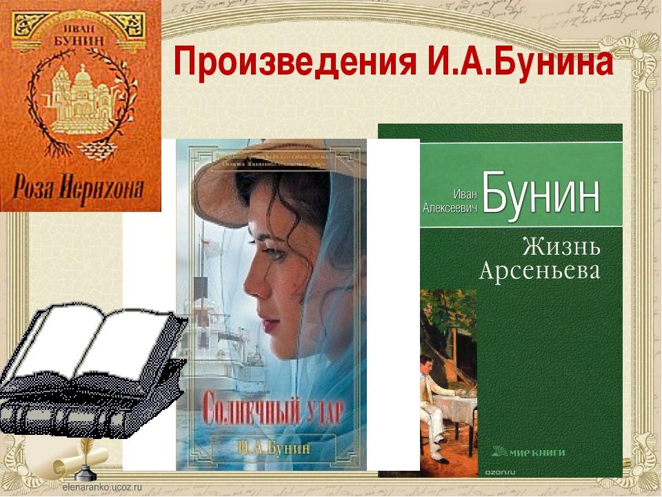 Произведения И.А.Бунина