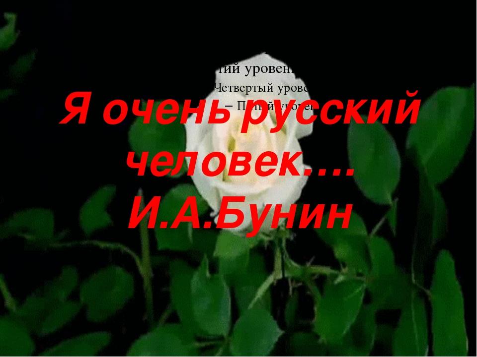 Я очень русский человек…. И.А.Бунин