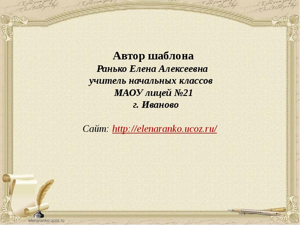 Автор шаблона Ранько Елена Алексеевна учитель начальных классов МАОУ лицей №2...