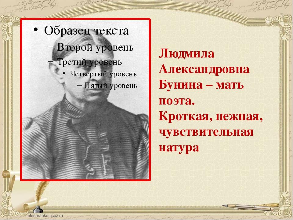 Людмила Александровна Бунина – мать поэта. Кроткая, нежная, чувствительная н...
