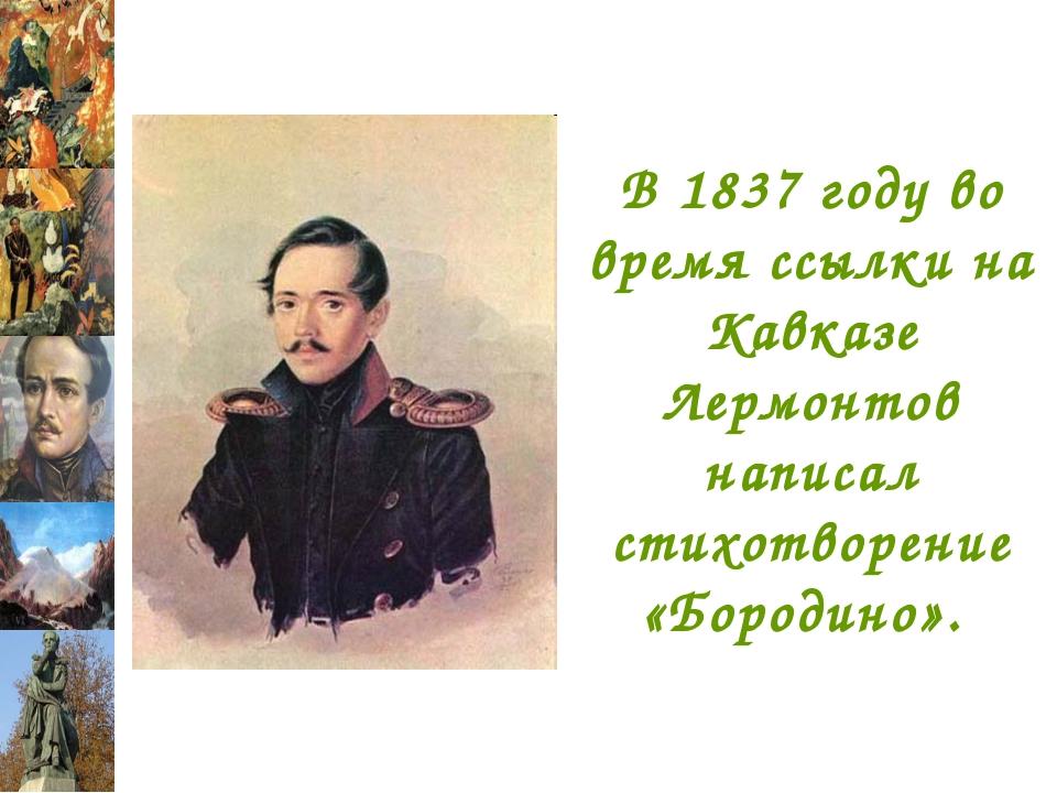 В 1837 году во время ссылки на Кавказе Лермонтов написал стихотворение «Бород...