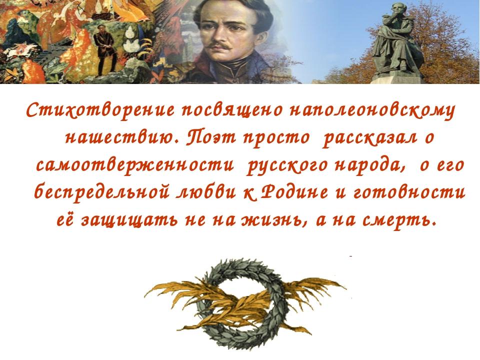 Стихотворение посвящено наполеоновскому нашествию. Поэт просто рассказал о са...