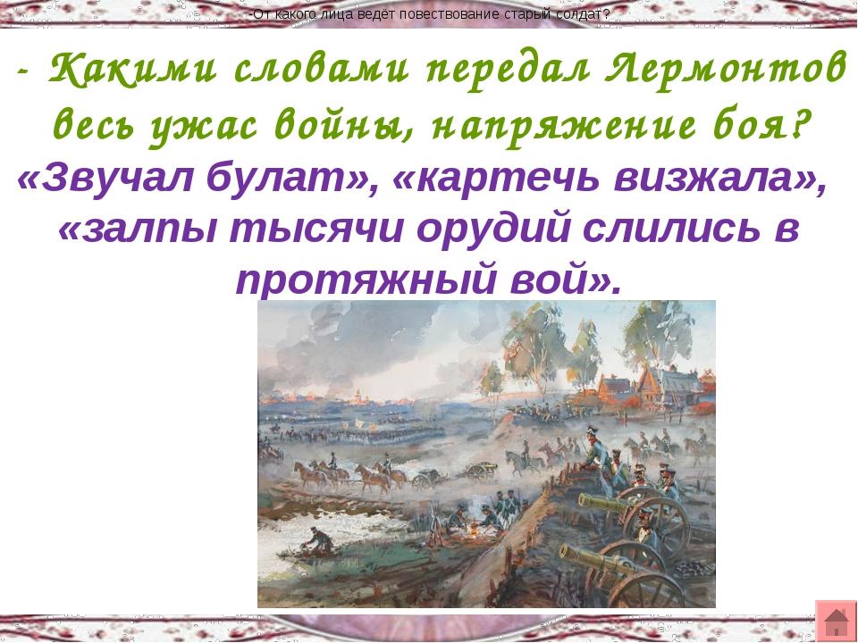 - Какими словами передал Лермонтов весь ужас войны, напряжение боя? «Звучал б...