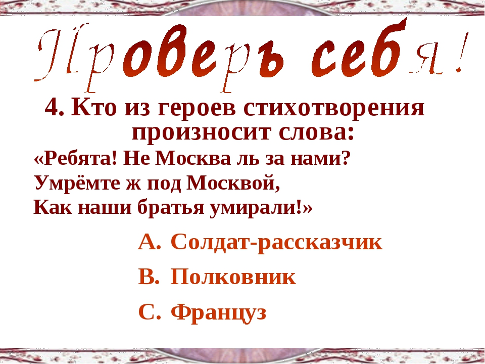 4. Кто из героев стихотворения произносит слова: «Ребята! Не Москва ль за нам...
