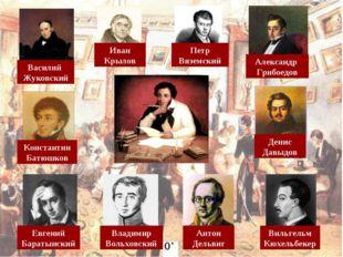 Иван Крылов Петр Вяземский Александр Грибоедов Денис Давыдов Василий Жуковски
