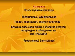 Синквейн Поэты пушкинской поры Талантливые, удивительные Творят, восхищают, р