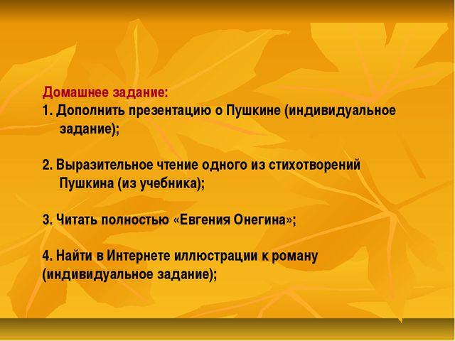Домашнее задание: 1. Дополнить презентацию о Пушкине (индивидуальное задание)...