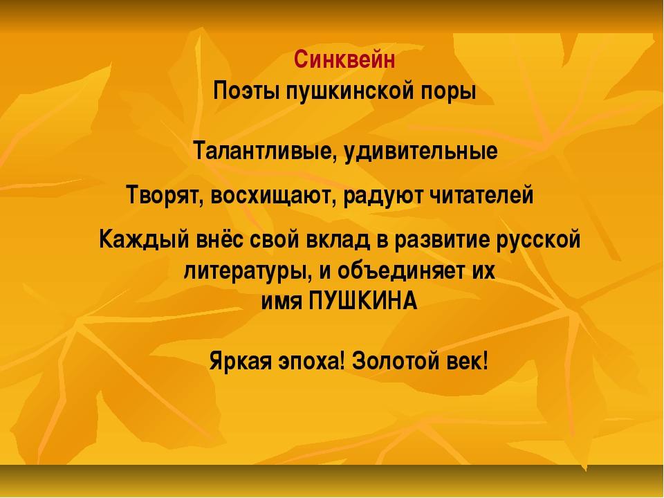 Синквейн Поэты пушкинской поры Талантливые, удивительные Творят, восхищают, р...