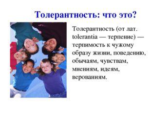 Толерантность: что это? Толерантность (от лат. tolerantia — терпение) — терп