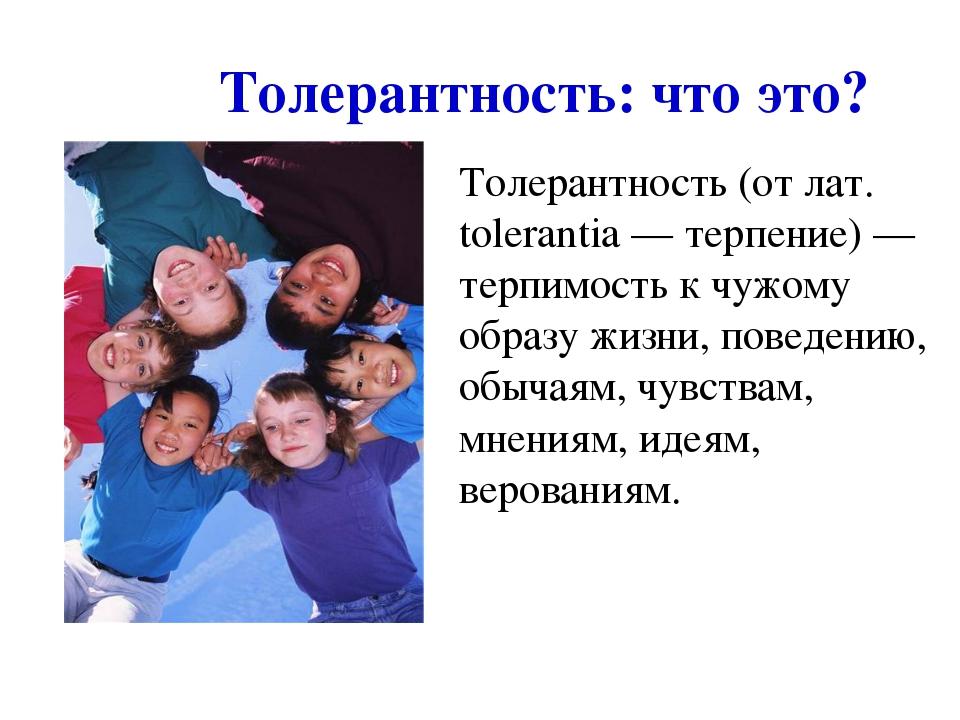 Толерантность: что это? Толерантность (от лат. tolerantia — терпение) — терп...