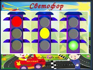 Светофор Красный цвет – хода нет, желтый цвет – внимание, а зеленый – проходи