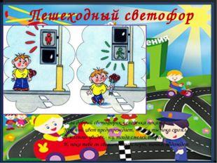 Пешеходный светофор Если добрый светофорик человечка показал, Красный цвет пр