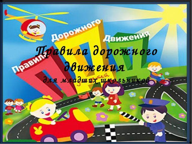 Правила дорожного движения для младших школьников