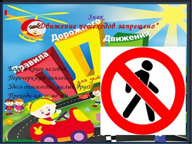 """Знак """"Движение пешеходов запрещено"""" Если в круге человек Перечеркнут линией,..."""