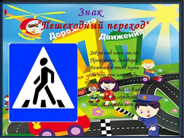"""Знак """"Пешеходный переход"""" Зебра под ноги легла: Проходите, детвора. Безопасен..."""