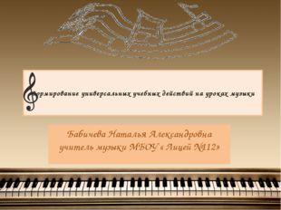 Формирование универсальных учебных действий на уроках музыки Бабичева Наталь