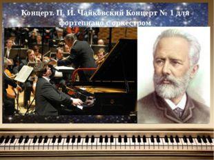 Концерт. П. И. Чайковский Концерт № 1 для фортепиано с оркестром