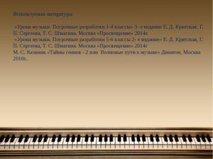 Используемая литература: «Уроки музыки. Поурочные разработки 1-4 классы» 3- е